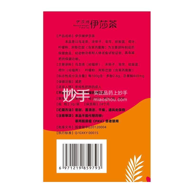 敖东伊莎茶15袋/盒