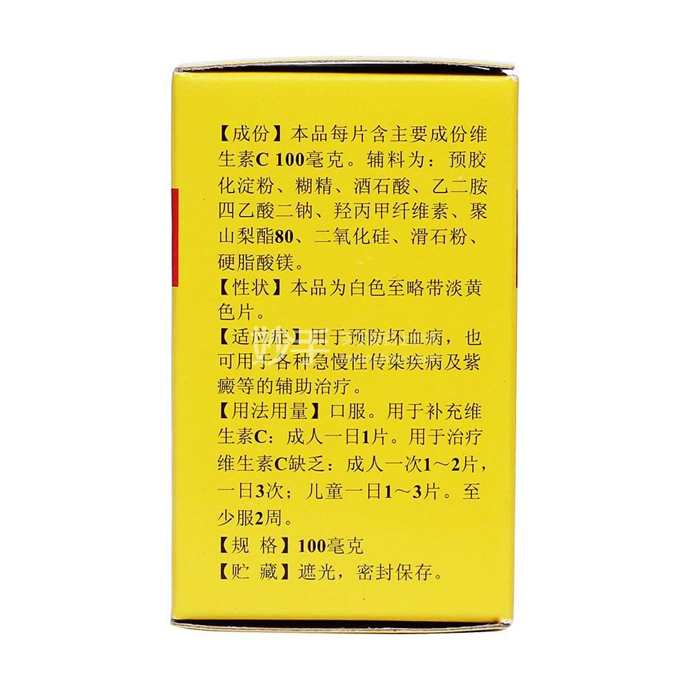 恒健 维生素C片 0.1g*100片