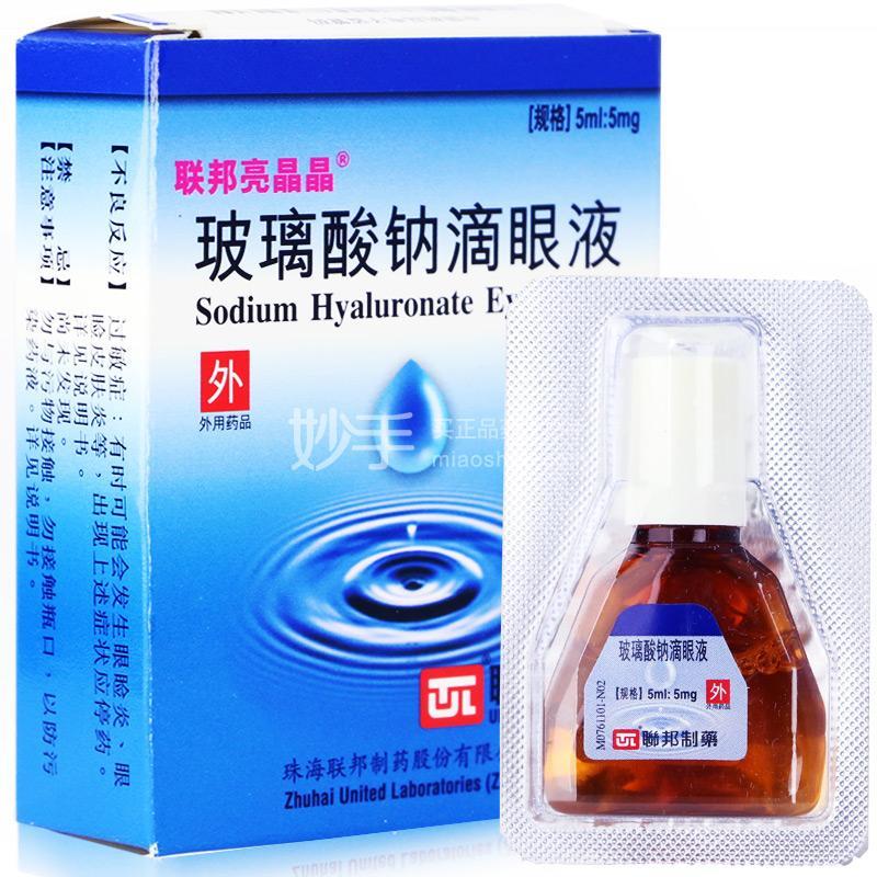 联邦亮晶晶 玻璃酸钠滴眼液 5ml:5mg