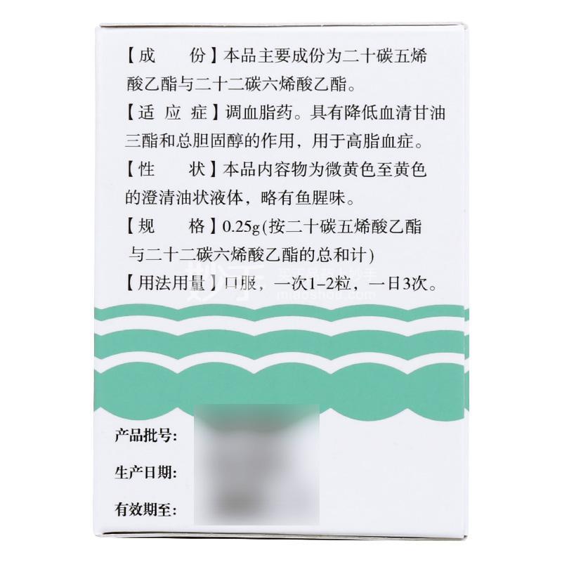 贯通 多烯酸乙酯软胶囊 0.25g*12粒*5板