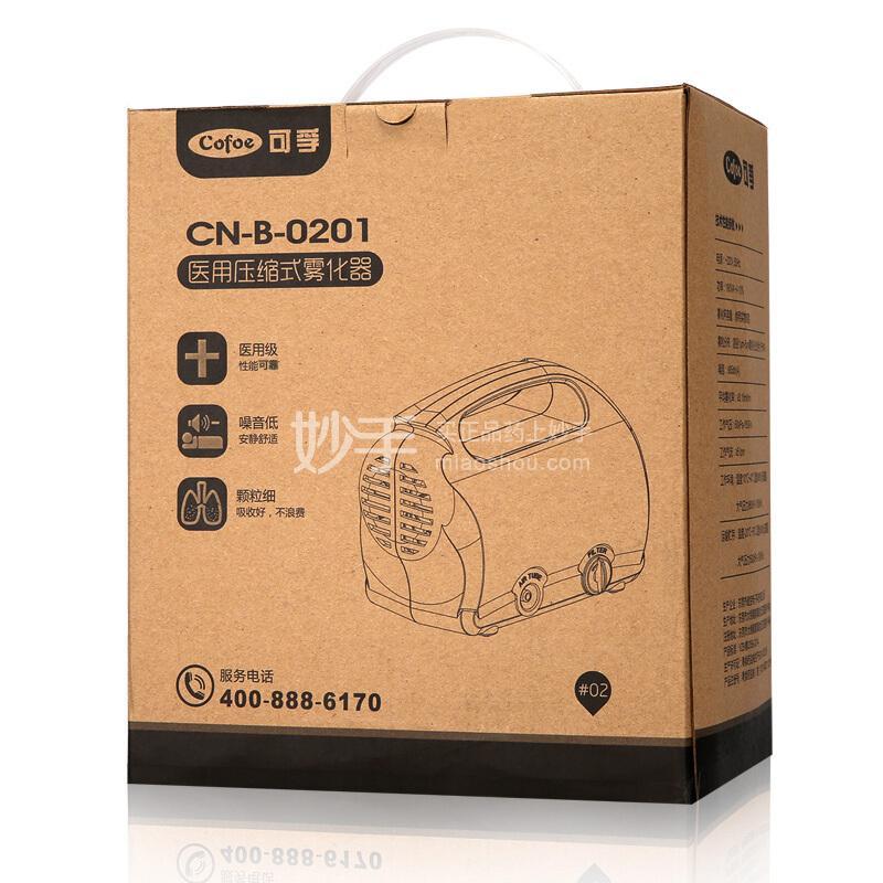 可孚 医用压缩式雾化器 CN-B-0201 珍珠白