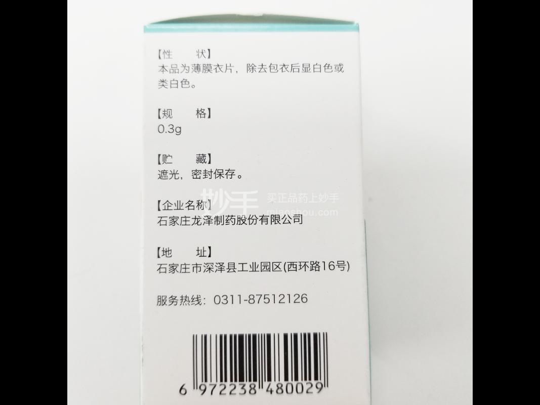 龙艾定 拉米夫定片 0.3g*30片