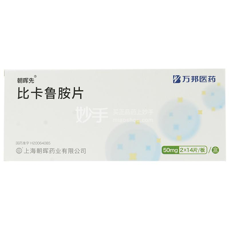朝晖先 比卡鲁胺片 50mg*28片