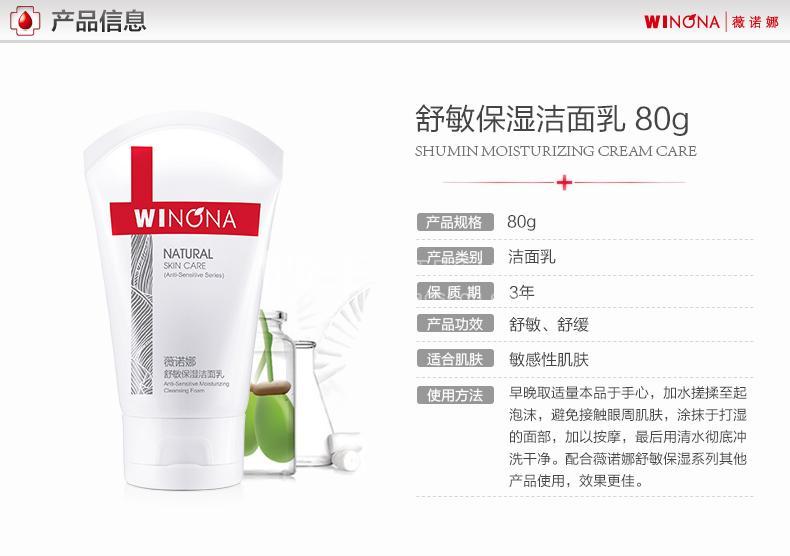【薇诺娜】舒敏保湿洁面乳 80g