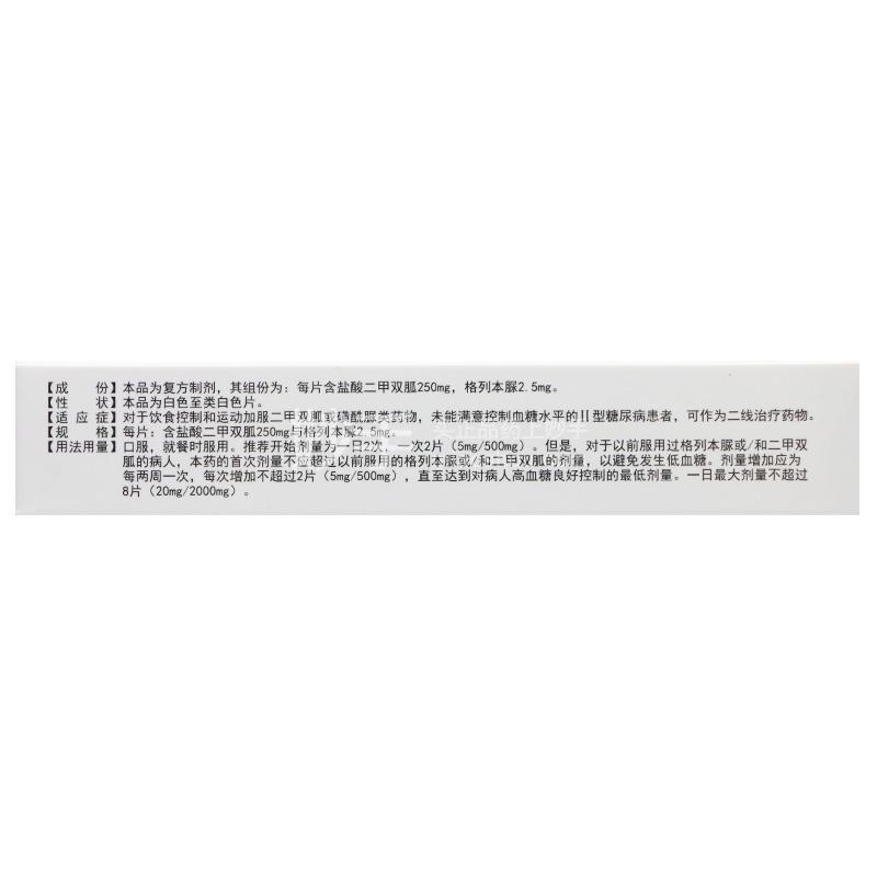 二甲双胍格列本脲片(Ⅱ)40片