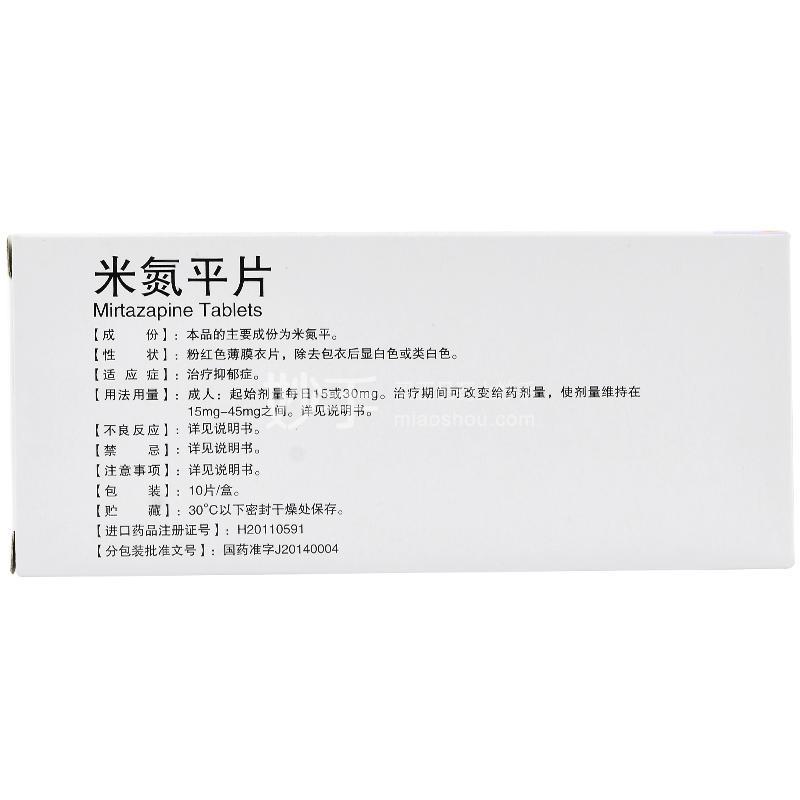 山德士 米氮平片 30mg*10片