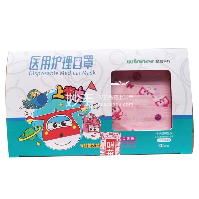 粉色小爱/稳健 医用护理口罩 14.5cm*9cm-3P*1只*30(儿童)
