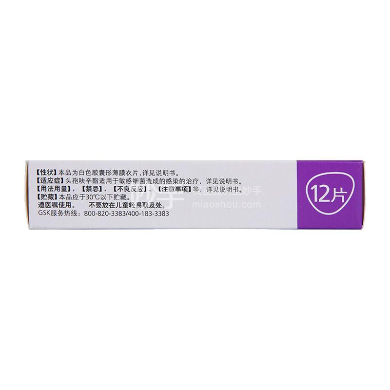 头孢呋辛酯片