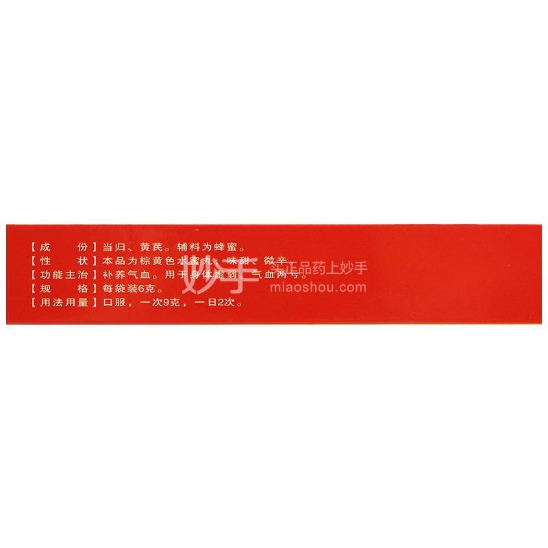 坤康 当归补血丸 6g*10袋(水蜜丸)
