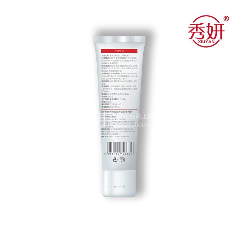 秀妍 伤口护理软膏(医用护理保湿护手型) 30g