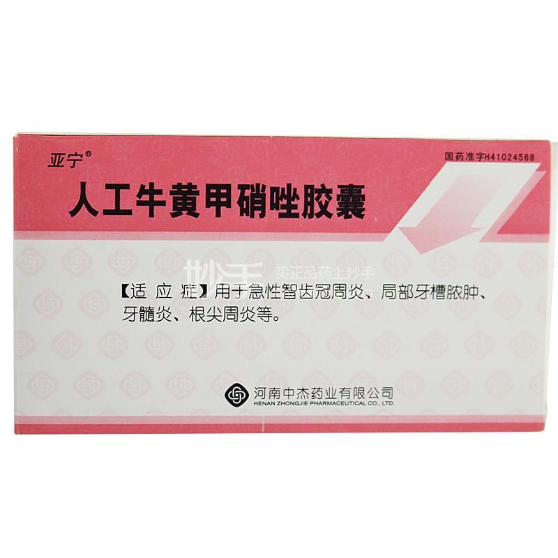 亚宁 人工牛黄甲硝唑胶囊 12粒