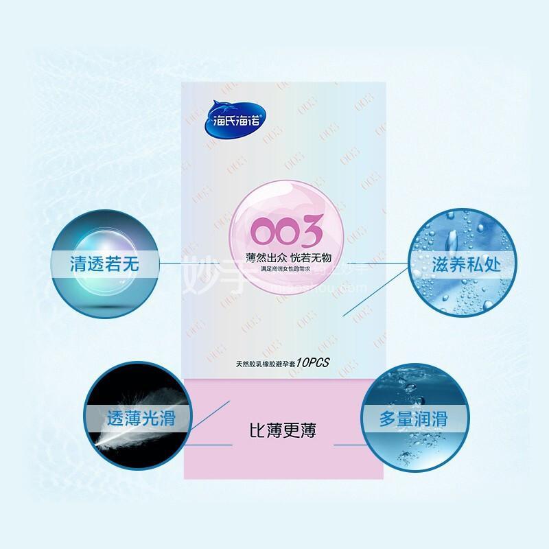 (海氏海诺)天然胶乳橡胶避孕套(003/比薄更薄)  52±2mm*10只(光面型)