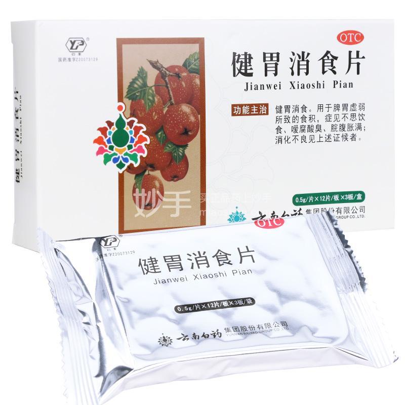 云南白药 健胃消食片 0.5g*36片