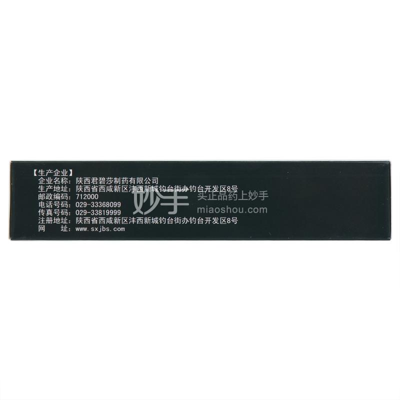 集佳  桂芍镇痫片  0.35g*18片*3板