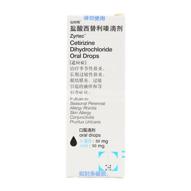 【仙特明】盐酸西替利嗪滴剂 5ml