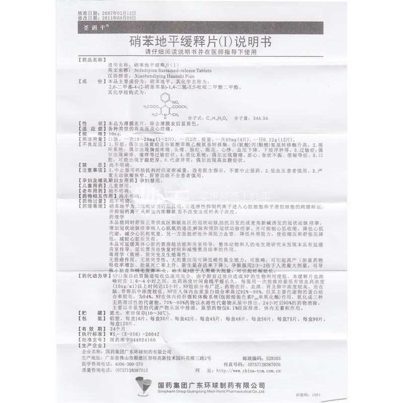 圣通平  硝苯地平缓释片(I)10mg*90片/盒