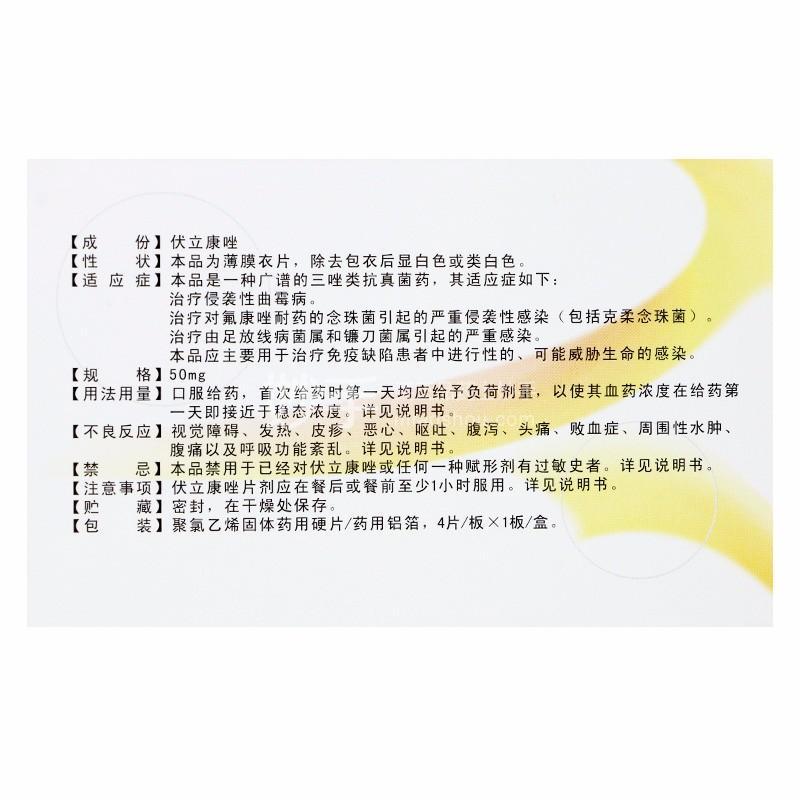 莱立康 伏立康唑片 50mgx4片