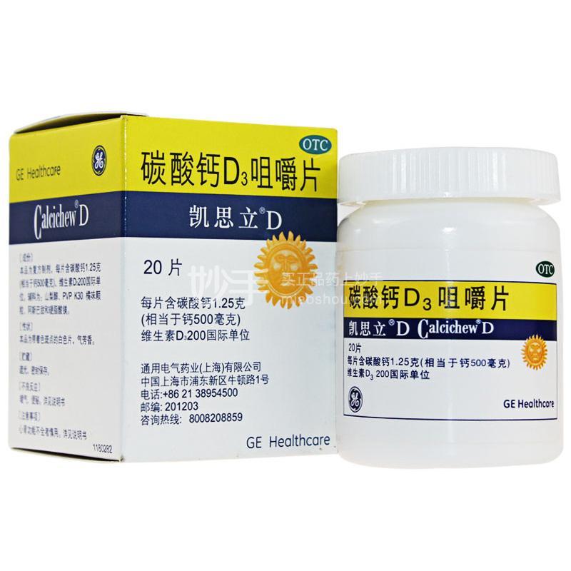 碳酸钙D3咀嚼片