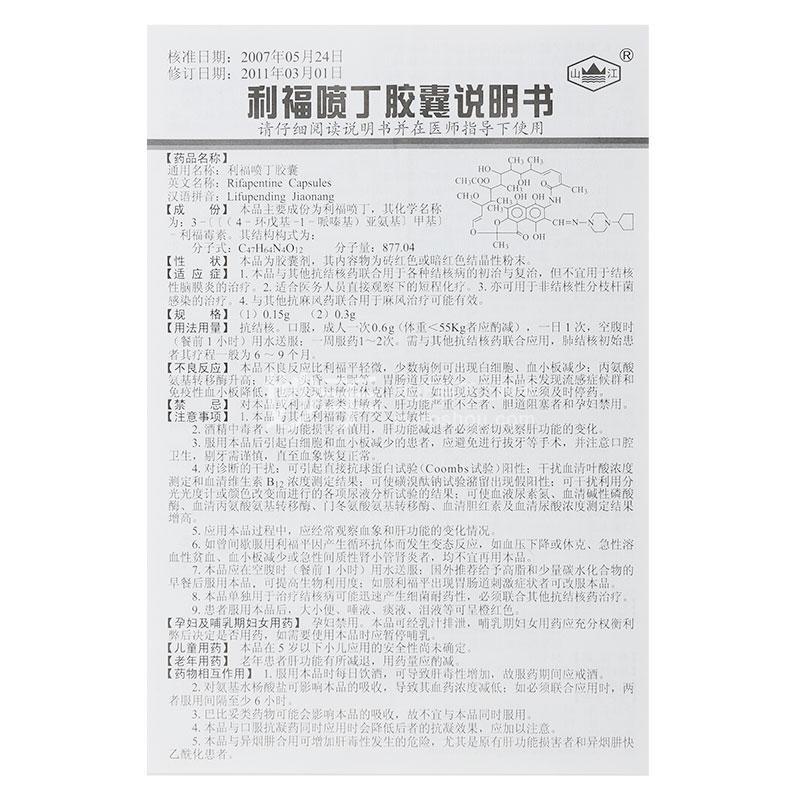 【山江】利福喷丁胶囊 0.15克×20片