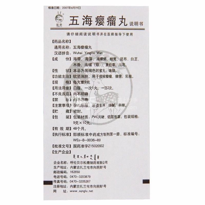 松鹿 五海瘿瘤丸 9g*10丸