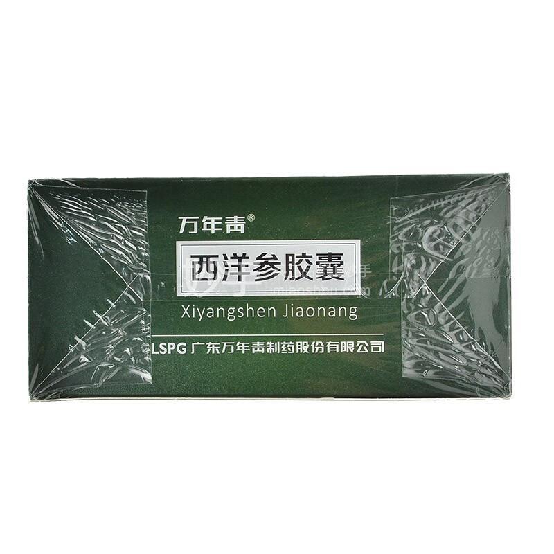 万年青 西洋参胶囊 0.5g*12粒*6盒