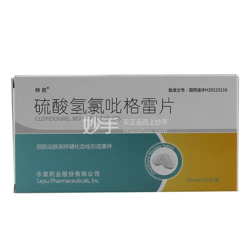 帅信 硫酸氢氯吡格雷片 75mg*10片