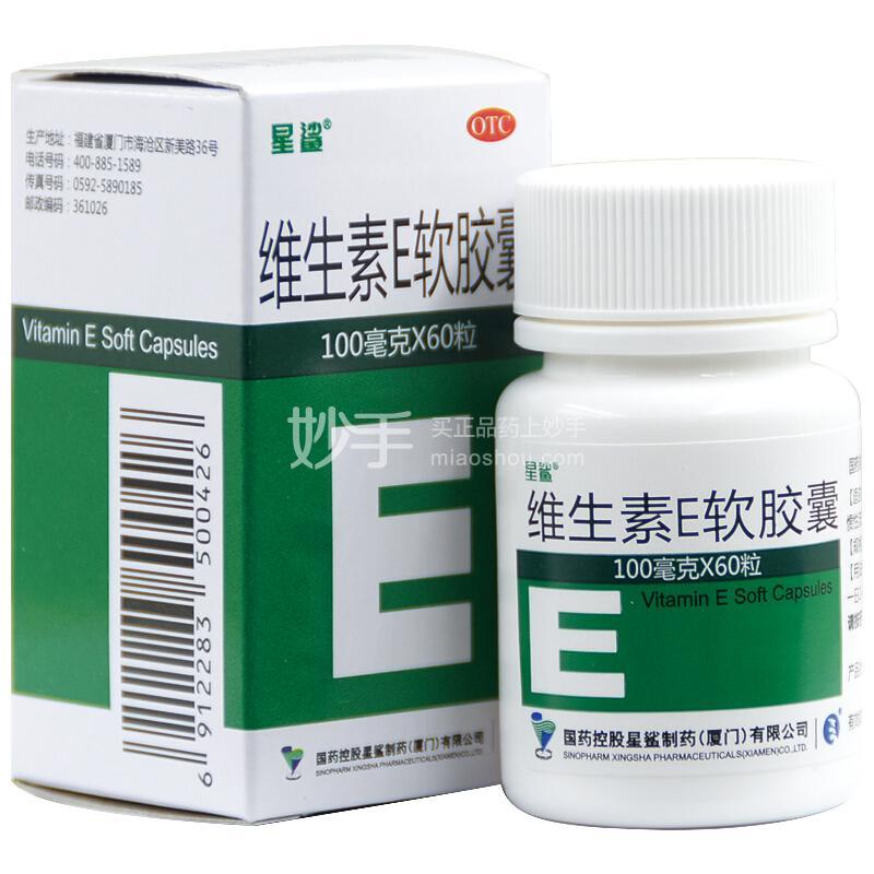 星鲨 维生素E软胶囊 100毫克*60粒