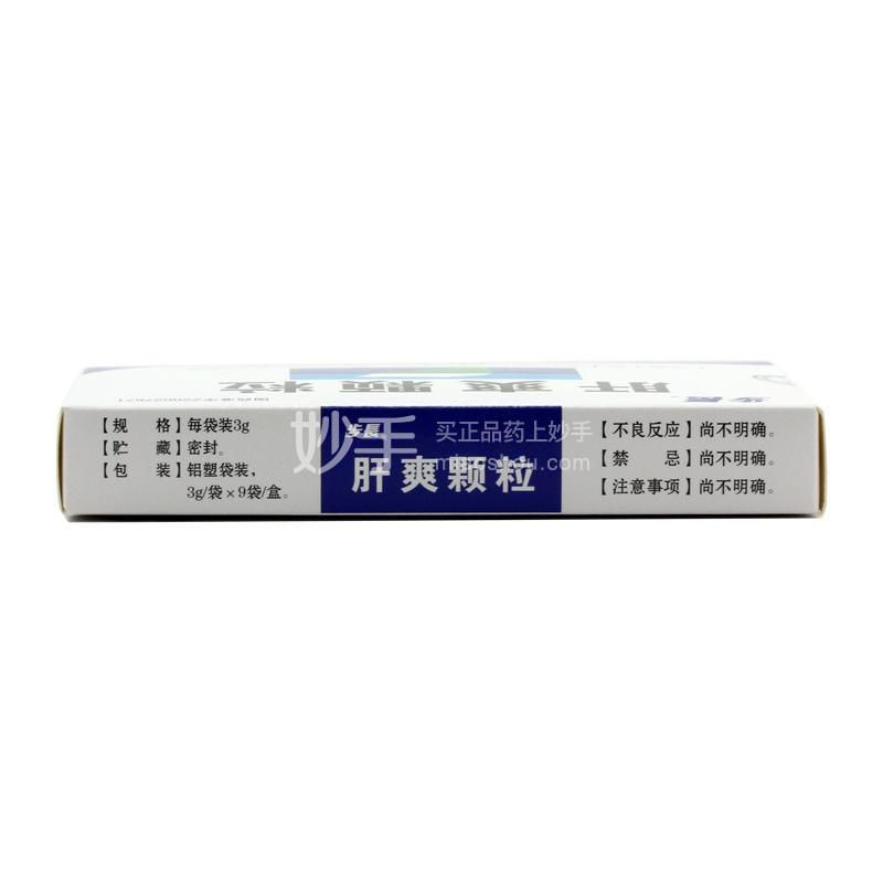 【10盒特惠】步长 肝爽颗粒 3g*9袋*10盒