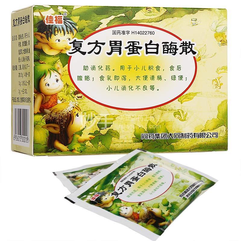 佳福 复方胃蛋白酶散 3g*5袋