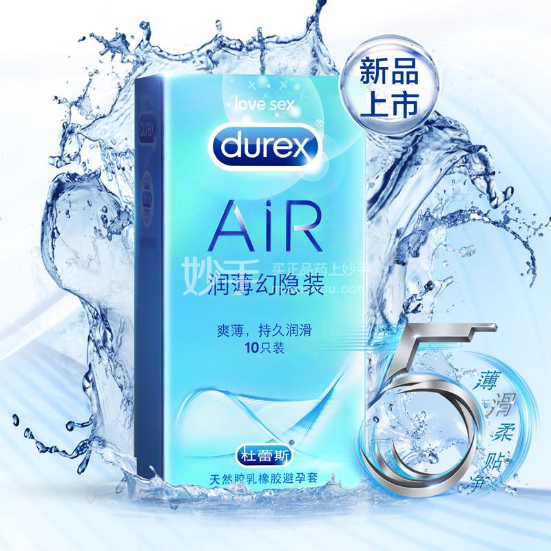 Durex/杜蕾斯 杜蕾斯避孕套(AIR润薄幻隐装) 10只