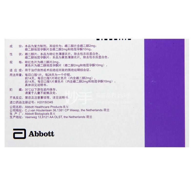 雌二醇片/雌二醇地屈孕酮片复合包装