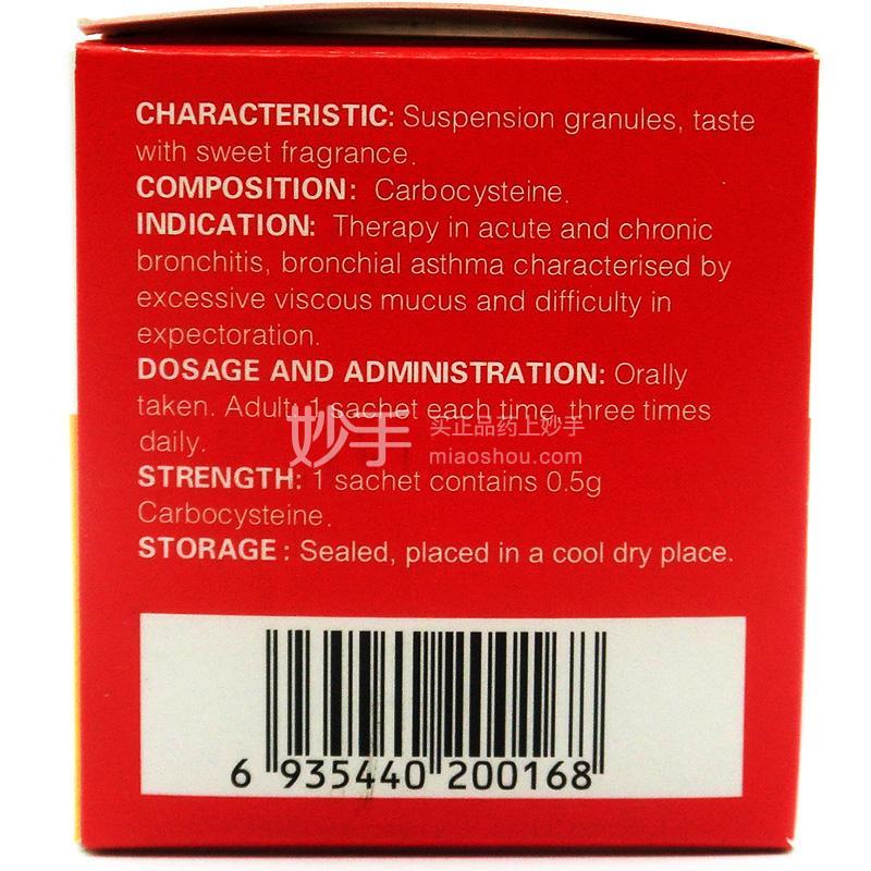 卡立宁 羧甲司坦颗粒 0.5g*9包