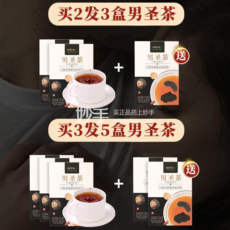 【福东海】男圣茶 60克 盒装