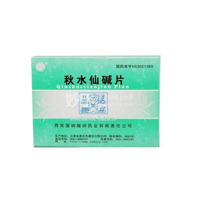 【版纳】秋水仙碱片 0.5mg*20s 永久禁止上架