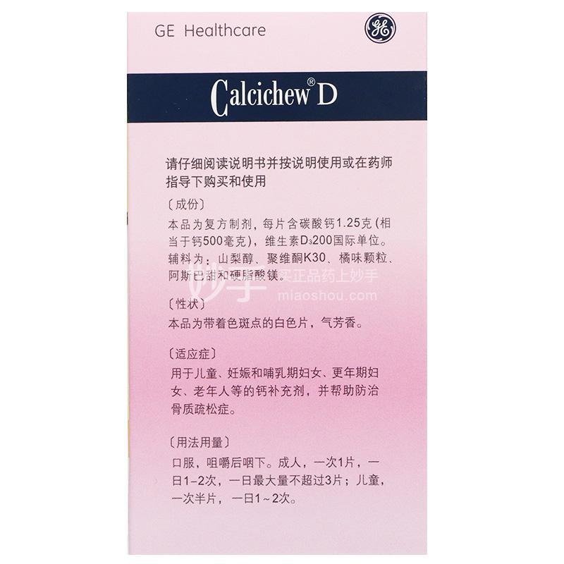 凯思立D 碳酸钙D3咀嚼片 56片