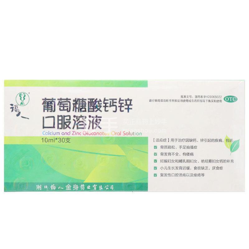福人 葡萄糖酸钙锌口服溶液 10ml*30支