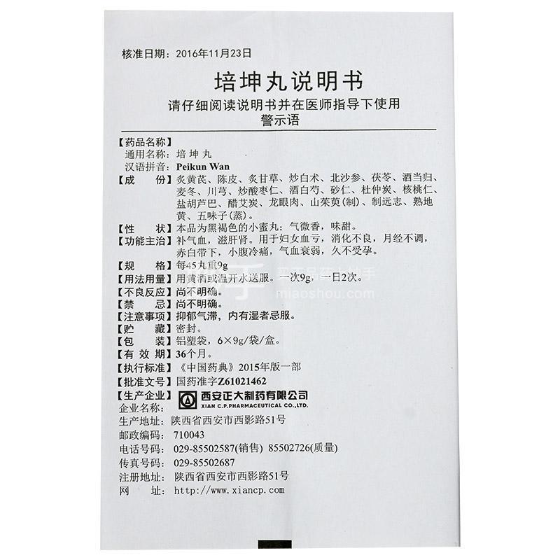 清达 大蒜素肠溶胶囊 20mg*40粒