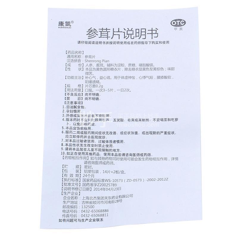 康凯 参茸片28片