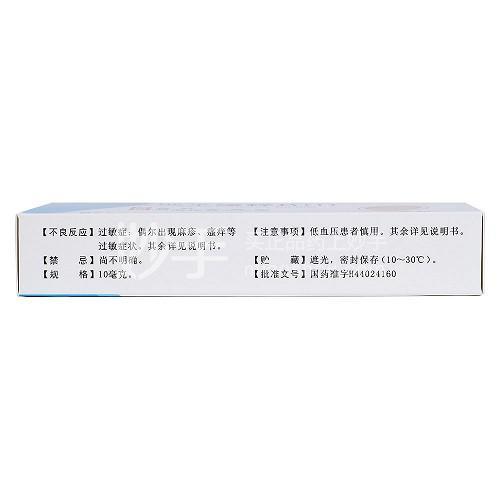 圣通平 硝苯地平缓释片(I) 10mg*45片