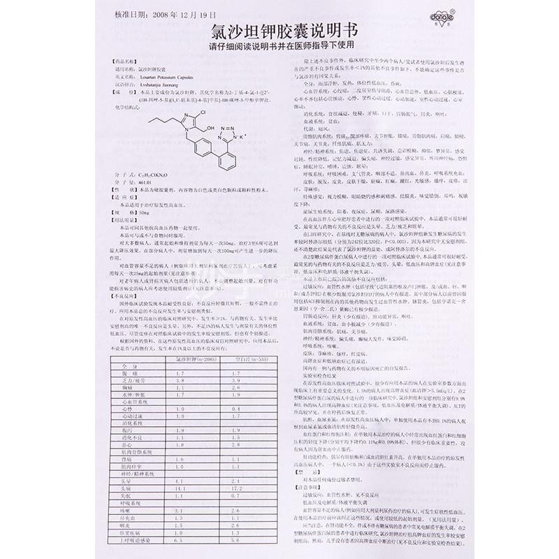 东乐 氯沙坦钾胶囊 50mg*7粒