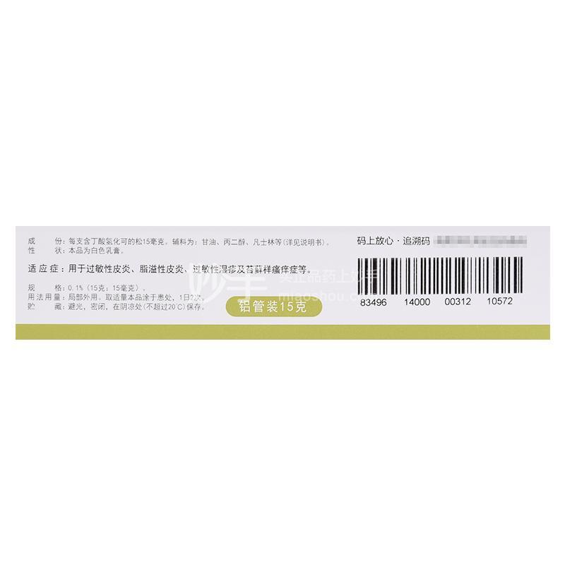 尤卓尔 丁酸氢化可的松乳膏0.1% 15g