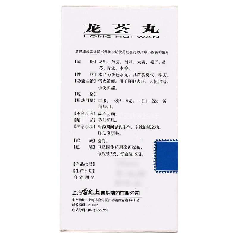 雷氏 龙荟丸 3克*16瓶