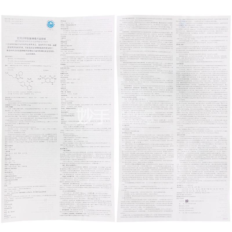 倍悦 厄贝沙坦氢氯噻嗪片 150mg:12.5mg*14片