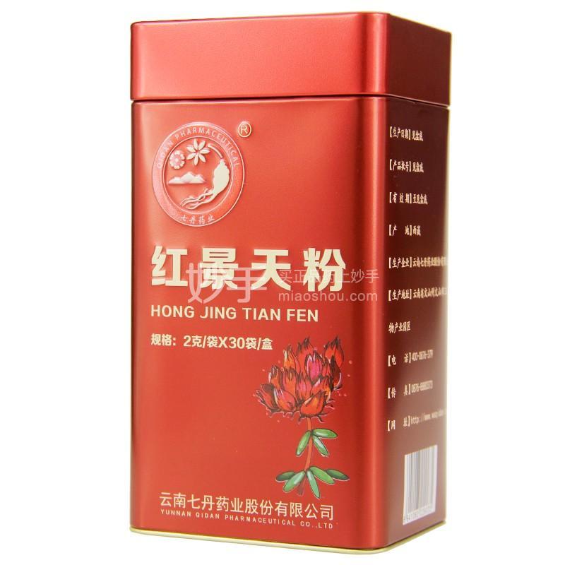 云南七丹 红景天粉 2g*30袋