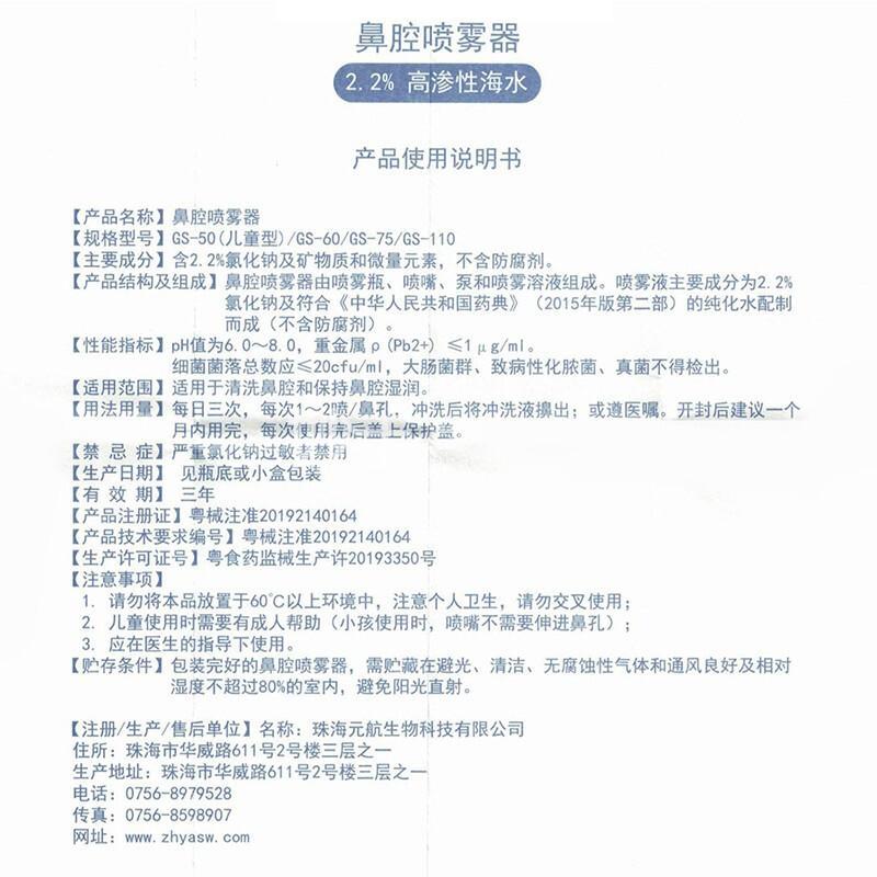 必乐宁 鼻腔喷雾器 GS-50(儿童型)*50ml