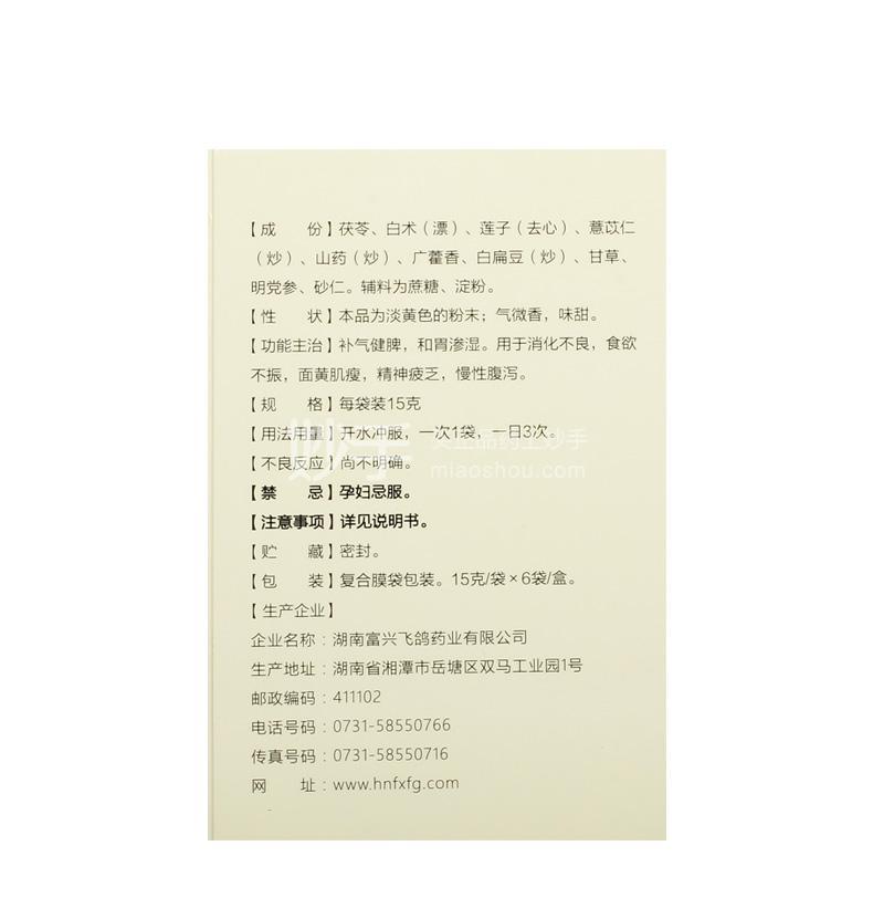 (富兴飞鸽)  参苓健体粉  15g*6袋
