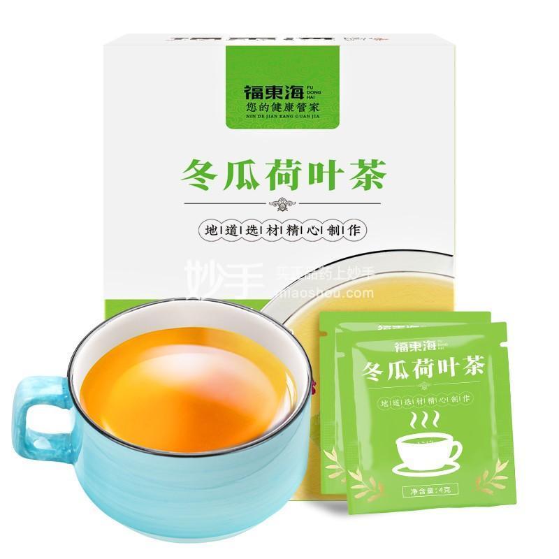【福东海】冬瓜荷叶茶 80克 盒装*2