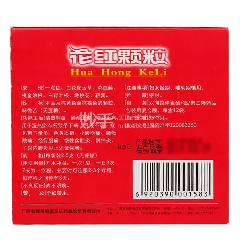 花红 花红颗粒(无蔗糖) 2.5g*12袋