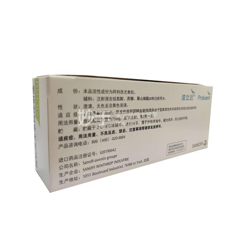 波立达 阿利西尤单抗注射液 1.0ml:75mg*1支(预填充式注射笔)