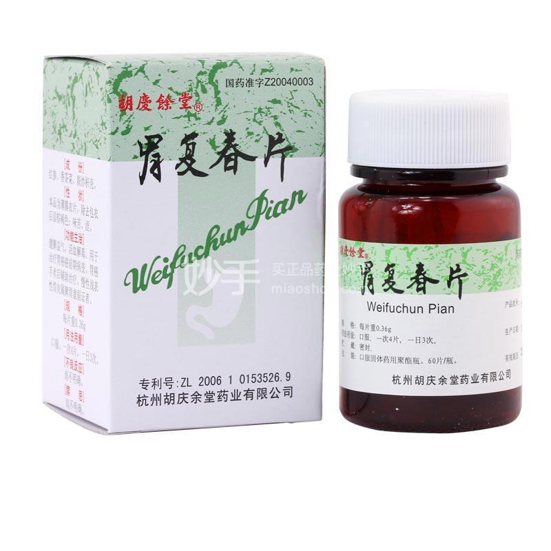 【胡庆余堂】胃复春片 0.36g*60片